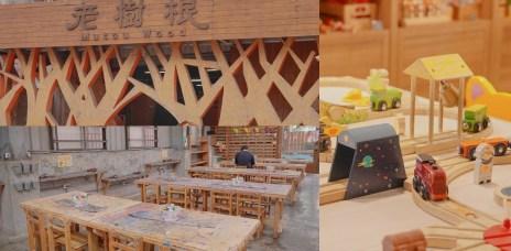 台中南區觀光工廠_老樹根木工坊,假日休閒好去處,台中DIY工廠推薦。