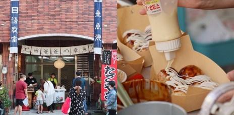 一週只營業一天,日本人開的章魚燒店,池田爸爸的章魚燒。