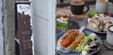 食いしん坊 Kuishinbou/貪吃鬼 台中南區下午茶好選擇,老宅懷舊布置拍照好去處。