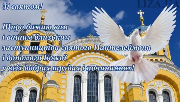 свято пантелеймона