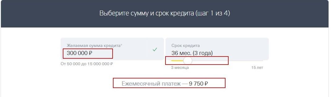 кредит тинькофф для физических лиц в 2020 году калькулятор оформить кредитную карту на 10000 рублей