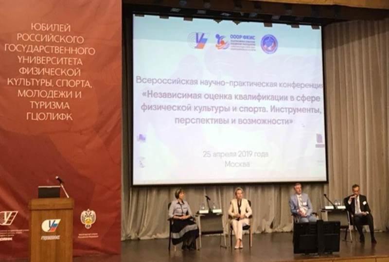 Всероссийская научно-практическая конференция 25.04.2019