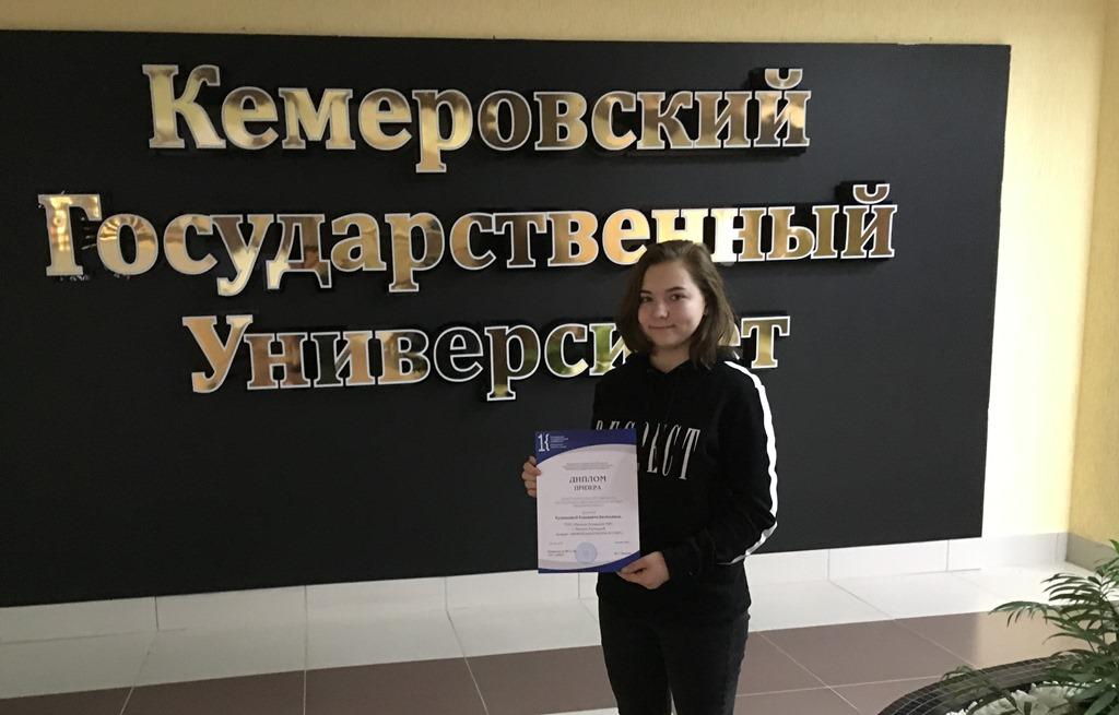 Кузнецова Елизавета. Призёр олимпиады КемГУ