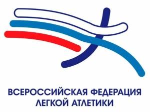 Всероссийская федерация легкой атлетики