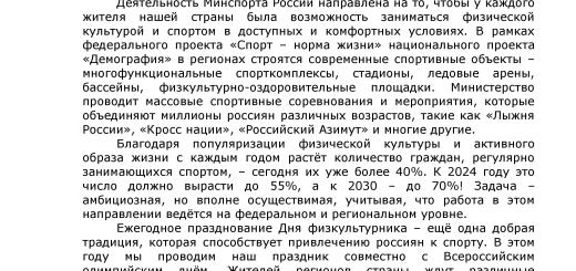 Поздравление Министра спорта Российской Федерации Олега Матыцина с Днём физкультурника.