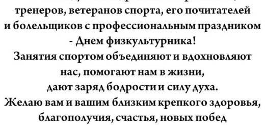 Поздравление директора ЛК УОР Сизиковой Н.В. с Днем физкультурника.