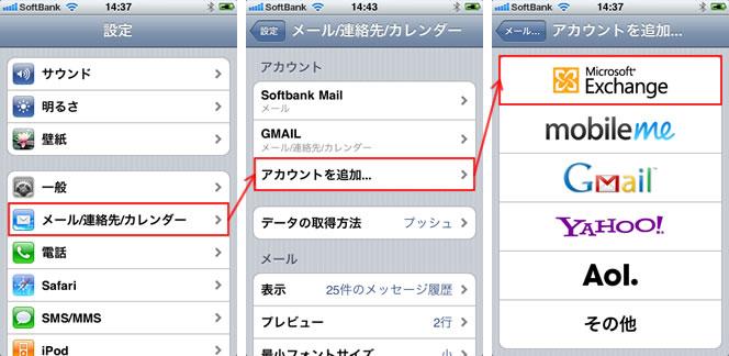 iPhone側での設定