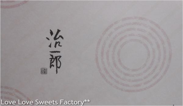 お取り寄せレポート Jiichiro(治一郎) ラスク