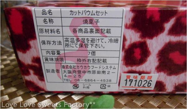 お取り寄せレポート MADAME SHINCO(マダムシンコ) カットバウム