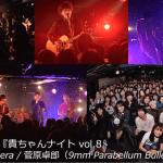 y's presents 貴ちゃんナイト vol.8