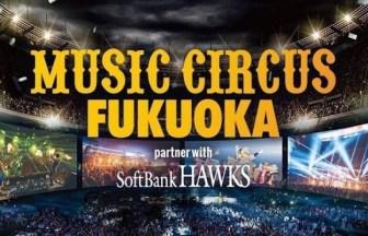 MusicCircusFukuoka
