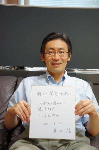 兼松 隆 – 広島大学 教授・博士(歯学)