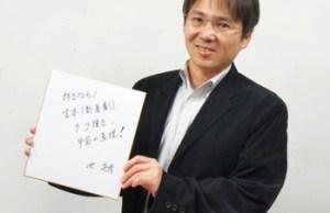 池 道彦 – 大阪大学大学院 工学研究科 教授・博士(工学)