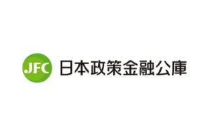 株式会社日本政策金融公庫