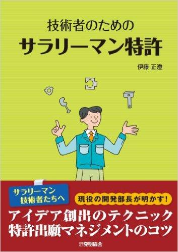 「スタートアップのための知財」参考書籍