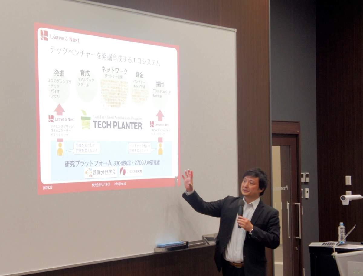 「起業することで、やりたい研究ができますか?」@岡山理科大学講演会