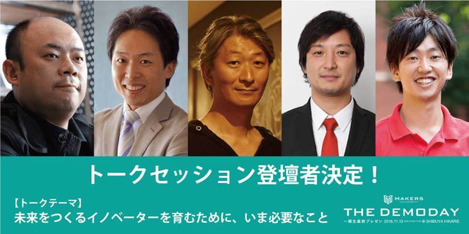MAKERS UNIVERSITY THE DEMODAY(平成28年11月13日(日)12:00-17:00開催)にて、代表取締役CEO 丸幸弘がトークセッションに登場します。