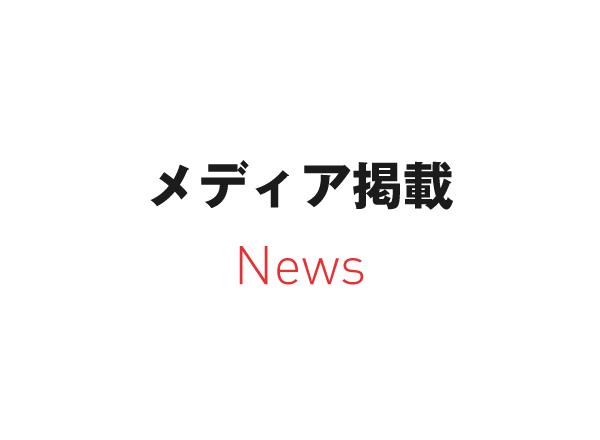 【WEB】日刊工業新聞社「日刊工業新聞電子版」に掲載されました。
