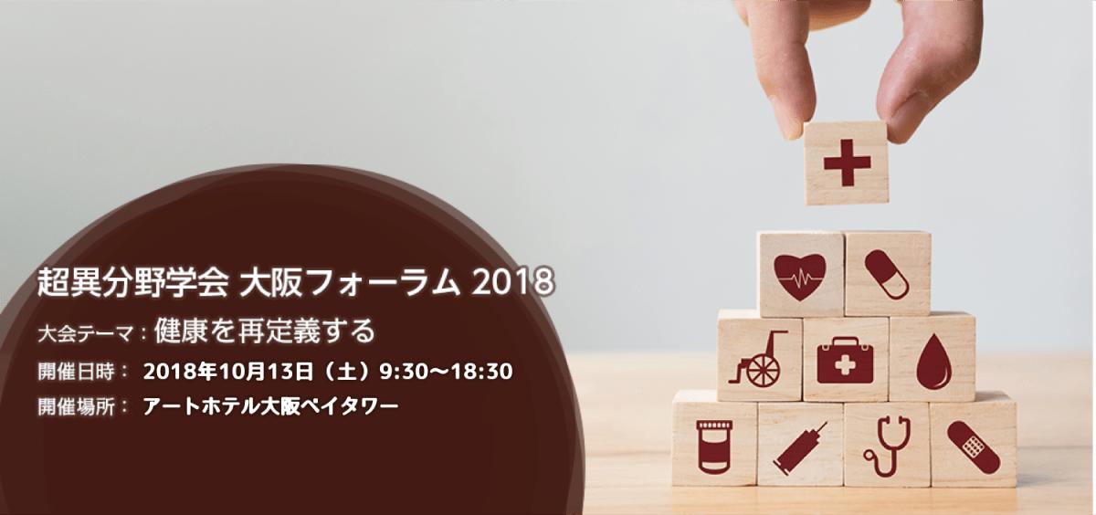 【演題募集中】10/13超異分野学会 大阪フォーラム2018 開催! 健康を再定義する