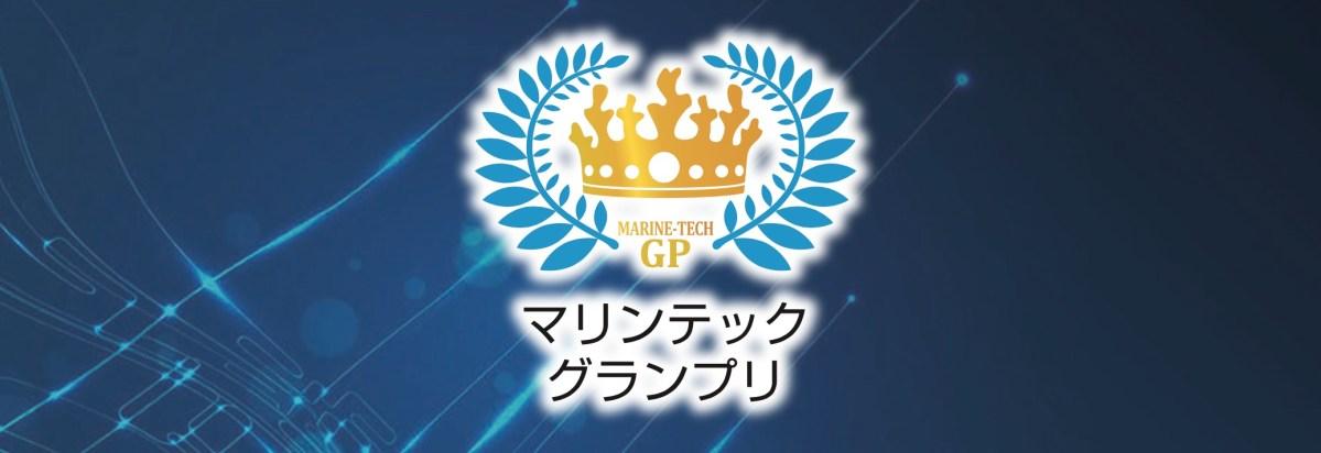 【9月29日開催】TECH PLANTER 2018 第2回マリンテックグランプリ 出場チーム・開催概要のお知らせ
