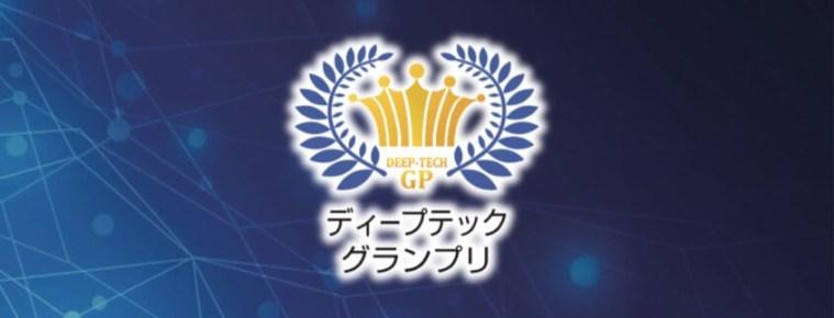 【9月8日開催】TECH PLANTER 2018  第6回ディープテックグランプリ 出場チーム・開催概要のお知らせ