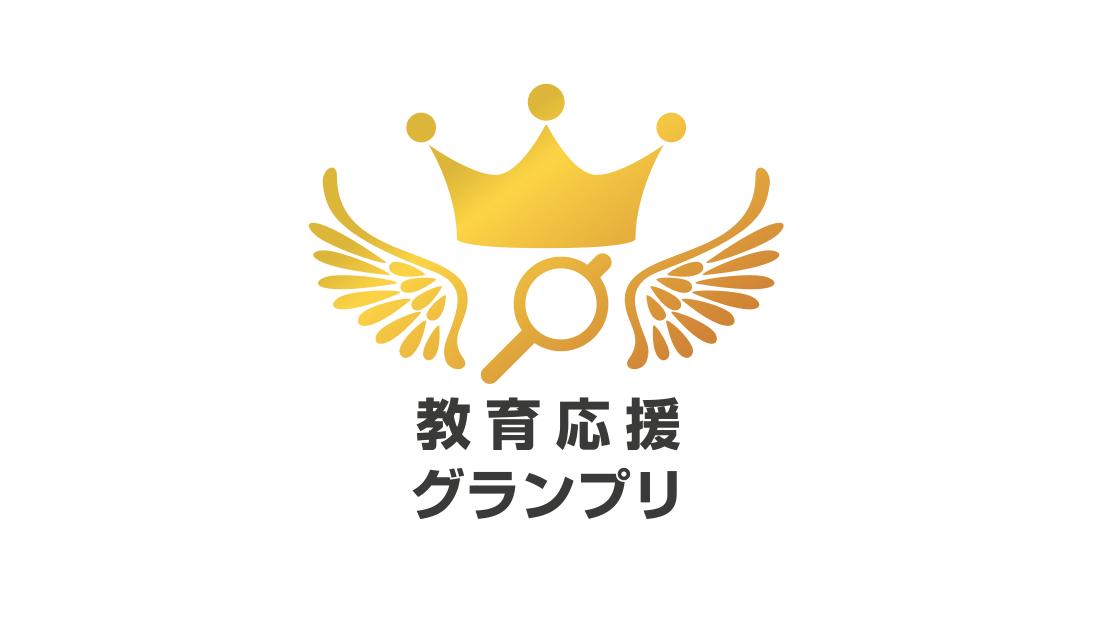 教育応援グランプリ2018 審査結果決定、新日鉄住金エンジニアリング株式会社がグランプリ受賞!12月24日11時半より表彰式開催!