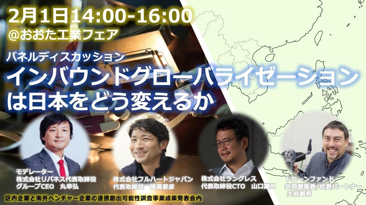2/1 リバネス代表取締役 グループCEOの丸幸弘が、大田区にて海外ベンチャーと日本企業の連携についてパネルディスカッションを実施します。