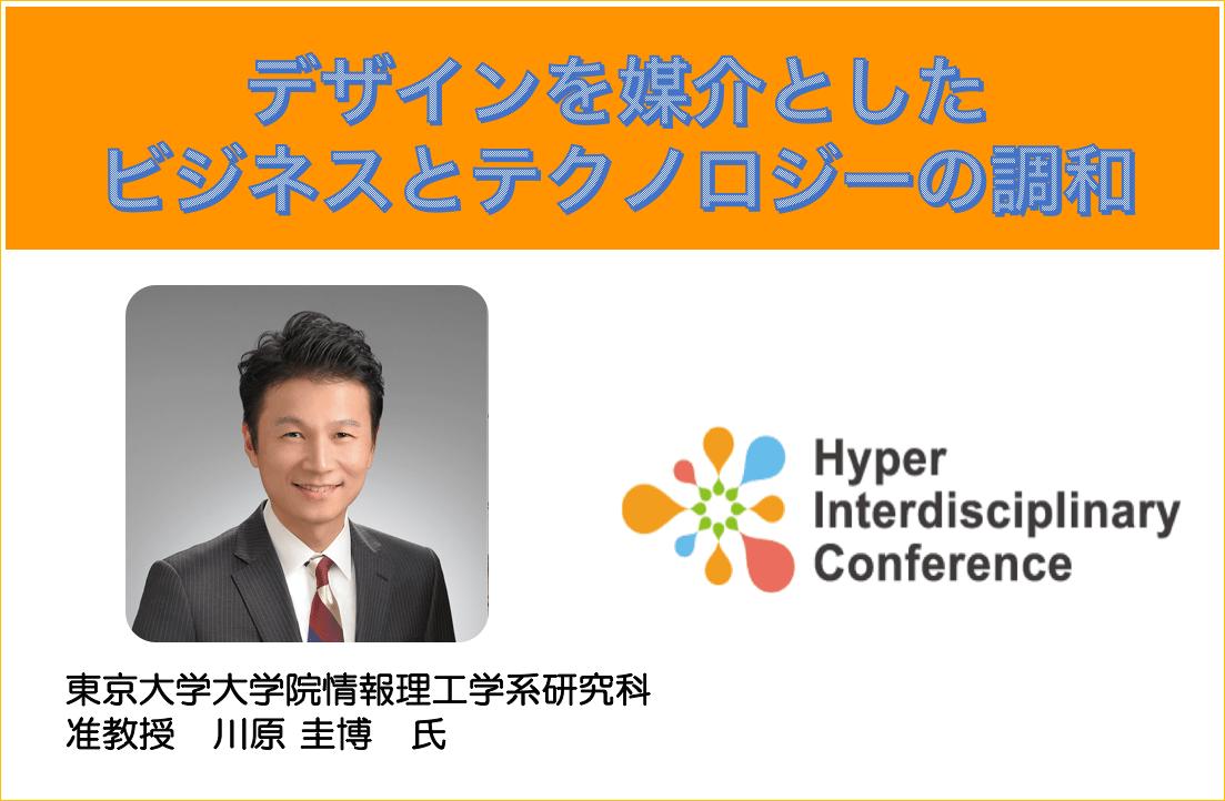 【第8回超異分野学会】未来へのマイルストーンが設定できない今こそ「デザインを媒介としたビジネスとテクノロジーの調和」を!東京大学 川原圭博氏による基調講演/2019年3月8日9:20~9:50@新宿