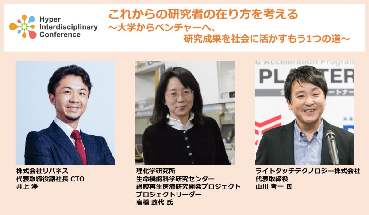 【大阪フォーラム2019】これからの研究者の在り方とは 〜大学からベンチャーへ、研究成果を社会に活かすもう1つの道〜/5/18(土)10:00@大阪南港