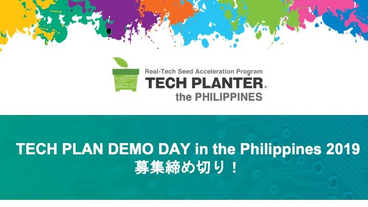 【海外TECH PLANTER 2019】ディープ、アグリ分野が豊富なフィリピン大会の申請締切ました!