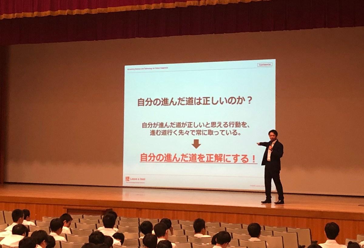 リバネス代表取締役副社長CTO井上浄が大阪明星学園中学校・高等学校で講演