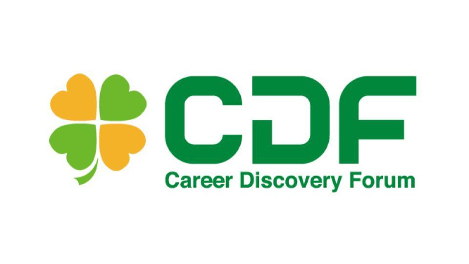 【CDF2019】学生・若手研究者と語りたい、参加企業のディスカッションテーマが決定しました