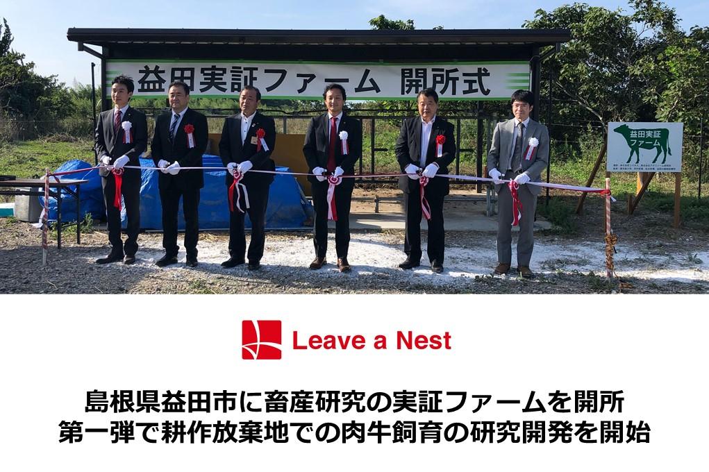 リバネス、島根県益田市に畜産研究の実証ファームを開所。第1弾として耕作放棄地での肉牛飼育の研究開発を開始