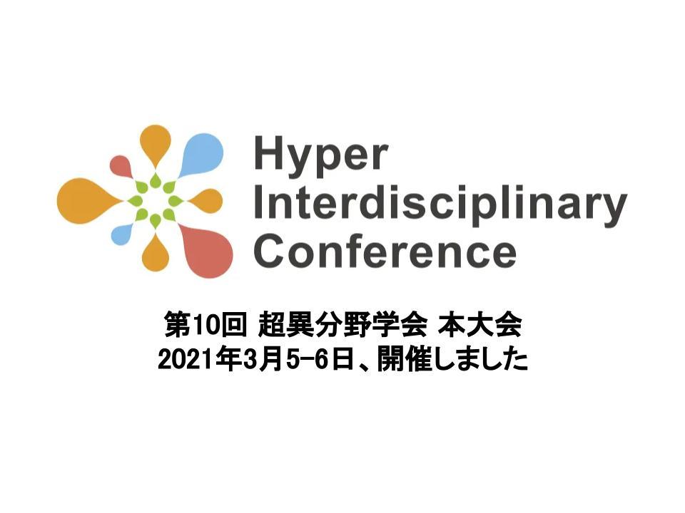 【開催報告】第10回 超異分野学会 本大会を開催しました