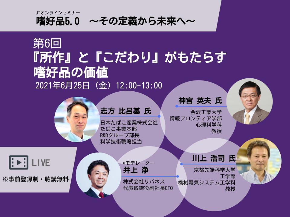 【聴講者募集】JTオンラインセミナー 第6回「『所作』と『こだわり』がもたらす嗜好品の価値」6/25開催!
