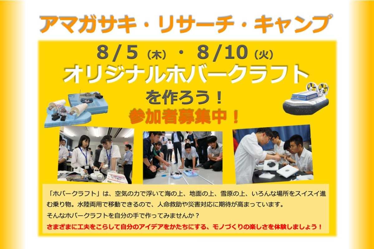 【大阪】【参加者募集】オリジナルホバークラフトの開発に挑戦する「アマガサキ・リサーチ・キャンプ」を実施します