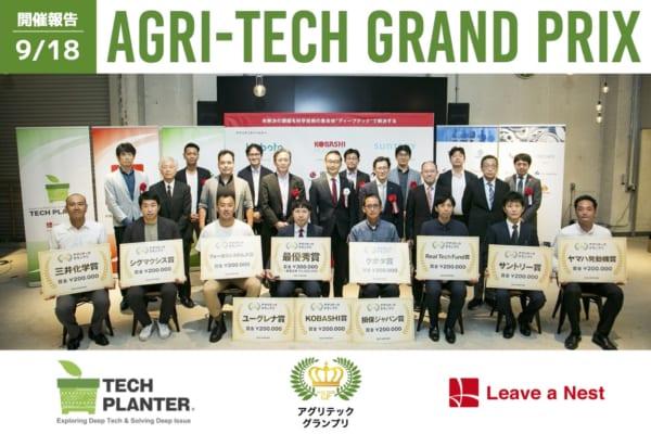 TECHPLANTER2021 開催報告 アイキャッチ