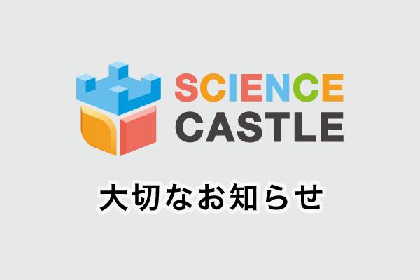 サイエンスキャッスル2021関東大会・関西大会、演題登録受付延長のお知らせ