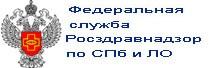 Росздравнадзор СПб и ЛО логотип