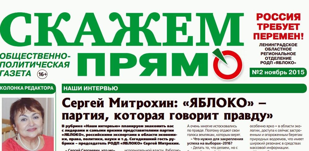Газета «Скажем Прямо» №2 2015