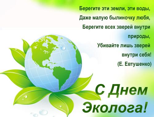 С Днем эколога!