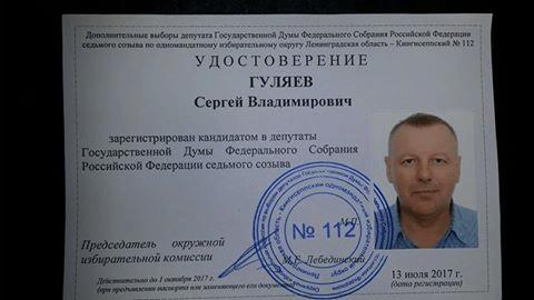 Кандидат в депутаты от Ленинградского областного «ЯБЛОКА» зарегистрирован на выборы в Госдуму