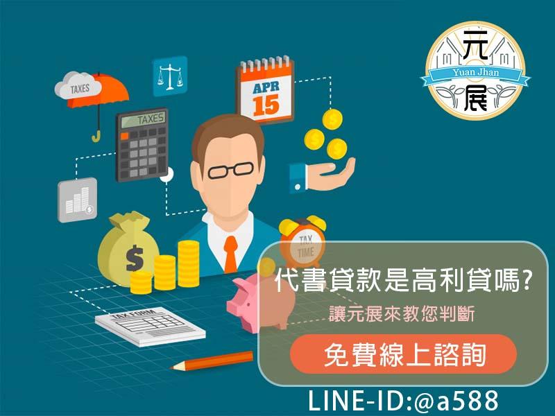 代書貸款是高利貸嗎?