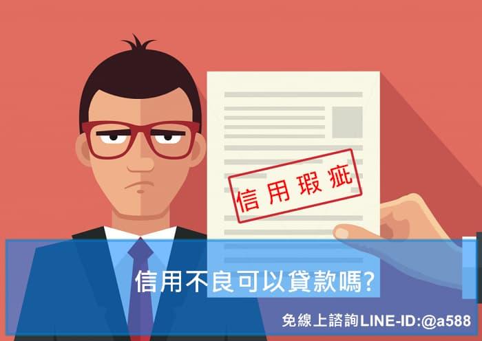 信用不良該如何貸款