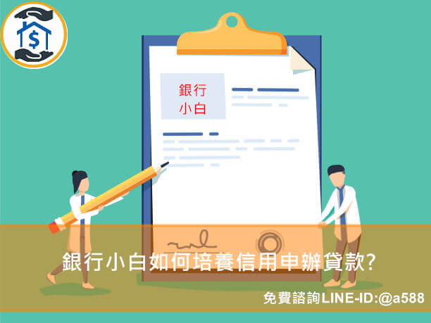 銀行小白貸款方法