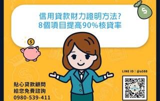 信用貸款財力證明方法?