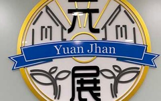 元展logo