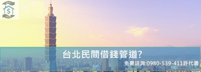 台北民間借錢管道