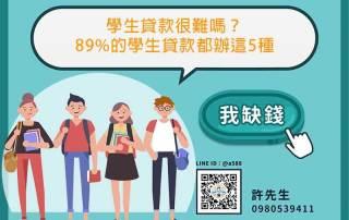 學生貸款很難嗎