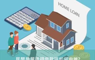 民間房屋抵押借款